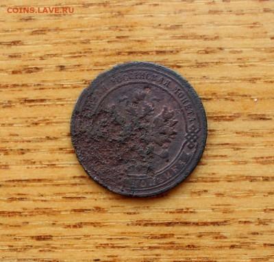 1 копейка 1902   бюджетная   до 03.10 в 22:30   R - IMG_5799.JPG