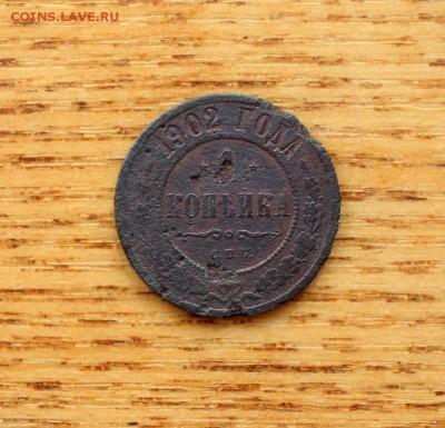 1 копейка 1902   бюджетная   до 03.10 в 22:30   R - IMG_5798.JPG