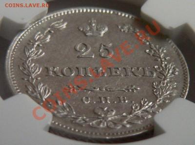 Коллекционные монеты форумчан (мелкое серебро, 5-25 коп) - 25 k. 1830 AU-55   (5).JPG