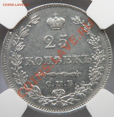 Коллекционные монеты форумчан (мелкое серебро, 5-25 коп) - 25 k. 1830 AU-55   (4).JPG