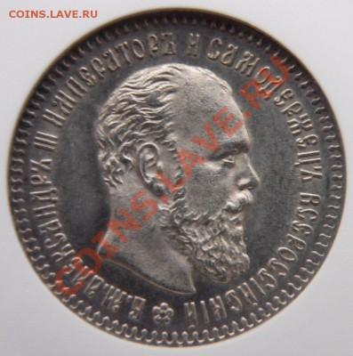 Коллекционные монеты форумчан (мелкое серебро, 5-25 коп) - 25 k. 1894 AT MS-64  (2).JPG