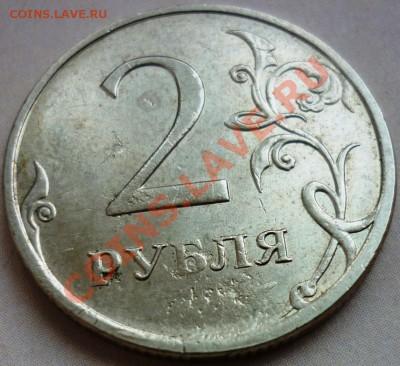 Бракованные монеты - 2 рубля 2009 ммд.JPG