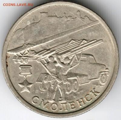2 рубля 2000 г. ГГ Смоленск до 06.10.16 г. в 23.00 - Scan-160925-0020