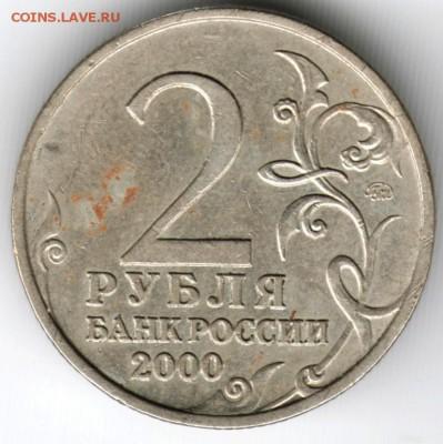 2 рубля 2000 г. ГГ Смоленск до 06.10.16 г. в 23.00 - Scan-160925-0003