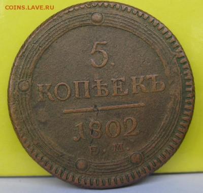 5 копеек 1802 - 03.JPG