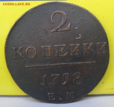 2 копейки 1798 сохран - 011.JPG