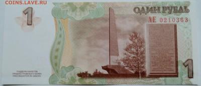 ПРИДНЕСТРОВЬЕ - 1 рубль 2007 г. пресс до 07.10 в 22.00 - DSCN8286