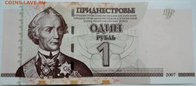 ПРИДНЕСТРОВЬЕ - 1 рубль 2007 г. пресс до 07.10 в 22.00 - DSCN8287