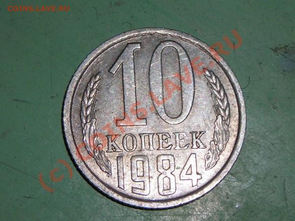 10 копеек 1984 года помогите определить - DSCN0714.JPG