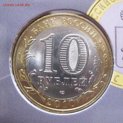 10 руб. БИМ из оборота, прочая юбилейка (пополняемая) - Набор РФ 6 _04