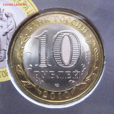 10 руб. БИМ из оборота, прочая юбилейка (пополняемая) - Набор РФ 6 _06