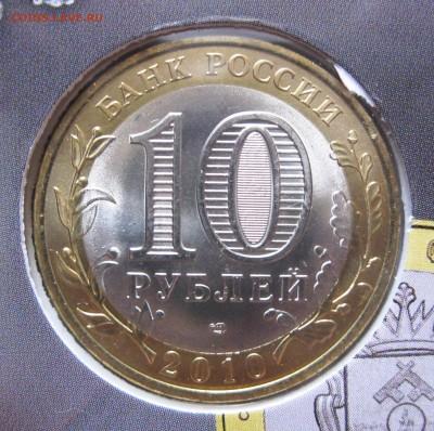 10 руб. БИМ из оборота, прочая юбилейка (пополняемая) - Набор РФ 6 _08