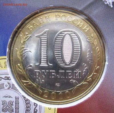 10 руб. БИМ из оборота, прочая юбилейка (пополняемая) - Набор РФ 6 _10