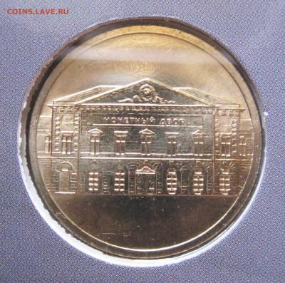 10 руб. БИМ из оборота, прочая юбилейка (пополняемая) - Набор РФ 6 _12