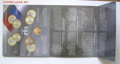 10 руб. БИМ из оборота, прочая юбилейка (пополняемая) - Набор РФ 6 _14