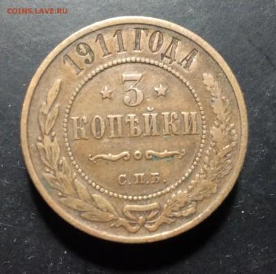 3 копейки 1911г СПБ до 01.10-23:00 мск - image