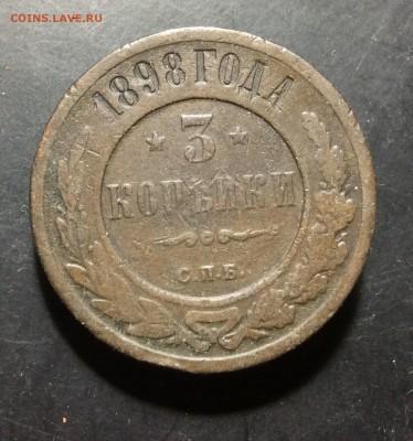 3 копейки 1898 СПБ до 01.10-23:00 мск - image