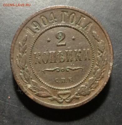 2 копейки 1904 СПБ до 01.10-23:00 мск - image