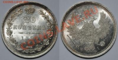 Коллекционные монеты форумчан (мелкое серебро, 5-25 коп) - 20 копеек 1854 HI