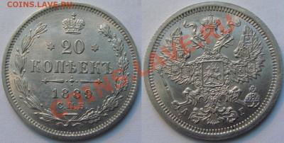 Коллекционные монеты форумчан (мелкое серебро, 5-25 коп) - 20 коп 1889.JPG