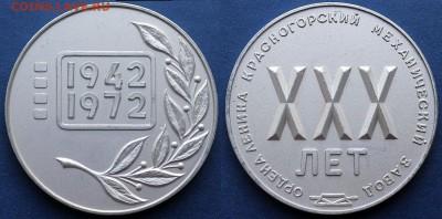 КИНЕМАТОГРАФ на монетах и жетонах - Красногорский механический завод - 30 лет