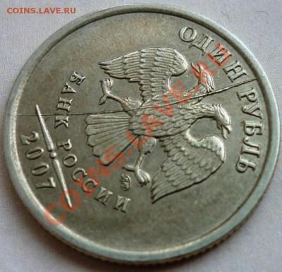 Бракованные монеты - 2 рубля 2007г.JPG