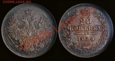 Коллекционные монеты форумчан (мелкое серебро, 5-25 коп) - 20k-1854-5