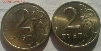 2 рубля 1999 ММД и СПМД с блеском до 7 октября 22-30 - P_20161003_155950_1