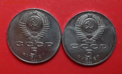 5 рублей СССР 1989 Регистан - 2шт. до 05.10.2016г 22-00 - DSC09596.JPG