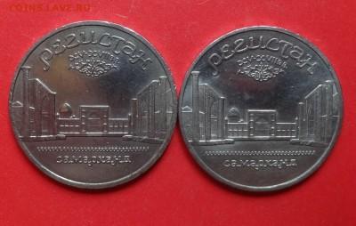 5 рублей СССР 1989 Регистан - 2шт. до 05.10.2016г 22-00 - DSC09595.JPG