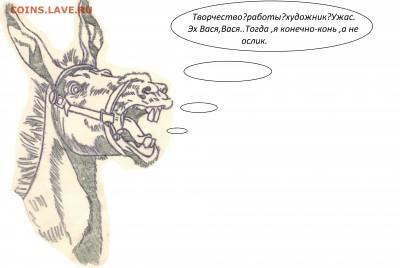 Вася Ложкин и его творчество... - Ослик