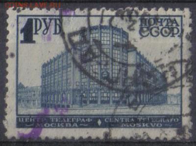 СССР 1929г 1 руб Стандарт ВЗ до 7.10 22.00мск - СССР 1929г 1 руб Стандарт ВЗ №06