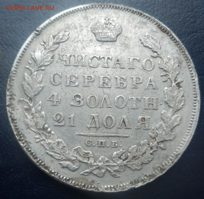 1 рубль 1831 - уставший - 1 руб 1831 рев