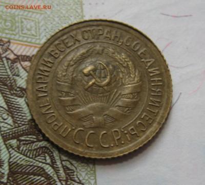 1 копейка  1929, приятная , с 200, до 11.10.16 в 22.00 мск - IMG_8908.JPG