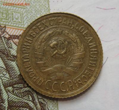 1 копейка  1929, приятная , с 200, до 11.10.16 в 22.00 мск - IMG_8907.JPG