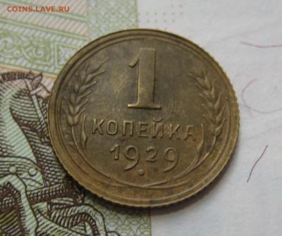 1 копейка  1929, приятная , с 200, до 11.10.16 в 22.00 мск - IMG_8909.JPG