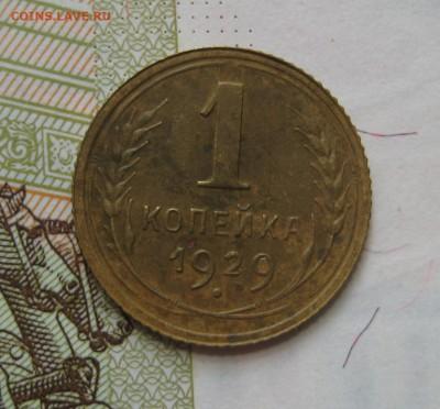 1 копейка  1929, приятная , с 200, до 11.10.16 в 22.00 мск - IMG_8906.JPG