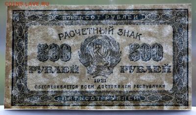 500 рублей 1921 год **  отличная *** 11,10,16 в 22,00 - IMG_3567.JPG