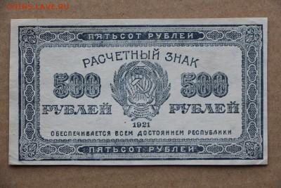 500 рублей 1921 год **  отличная *** 11,10,16 в 22,00 - IMG_3522.JPG