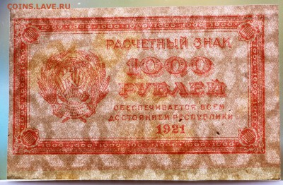 1000 рублей 1921 год.  ****************  11,10,16 в 22,00 - IMG_3569.JPG