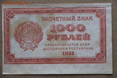 1000 рублей 1921 год.  ****************  11,10,16 в 22,00 - IMG_3526.JPG