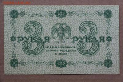 3 рубля 1918 год ************* 11,10,16 в 22,00 - IMG_3545.JPG