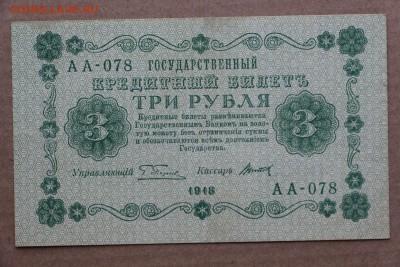 3 рубля 1918 год ************* 11,10,16 в 22,00 - IMG_3544.JPG