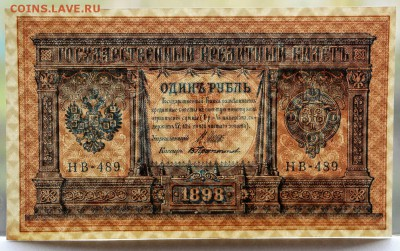 1 рубль 1898 год **** пресс **** 11,10,16 в 22,00 - IMG_3564.JPG