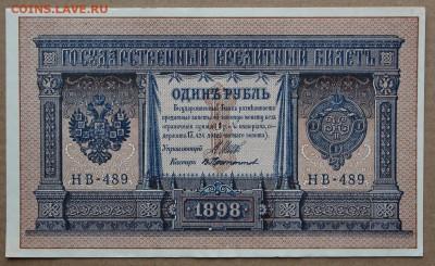 1 рубль 1898 год **** пресс **** 11,10,16 в 22,00 - IMG_3550.JPG