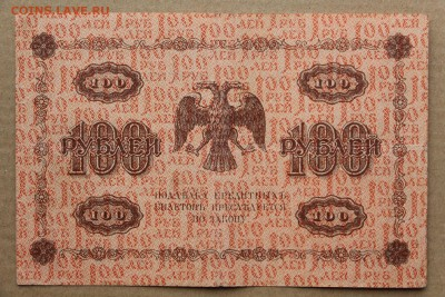100 рублей 1918 год ************ 11,10,16 в 22,00 - IMG_3557.JPG