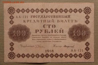 100 рублей 1918 год ************ 11,10,16 в 22,00 - IMG_3556.JPG