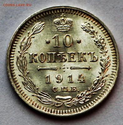 10 копеек 1914 год. ****  UNC ***** 11,10,16 в 22,00 - IMG_3454.JPG