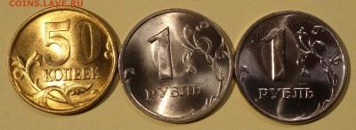 50 коп 2005 СП + 1 рубль 2005 М,СП UNC до 14.10.2016__22.30 - 05