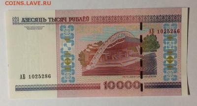 БЕЛАРУСЬ 10000 рублей 2000 год серия АБ с модиф. ПРЕСС - IMG_5374